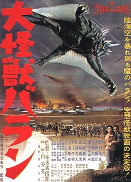 「大怪獣 バラン」(1958年)