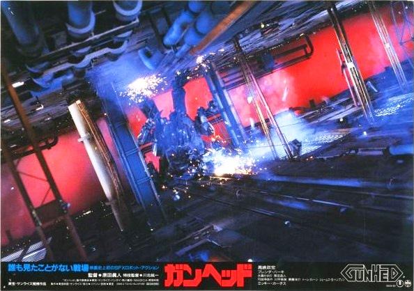 「ガンヘッド」(1989年)スチール