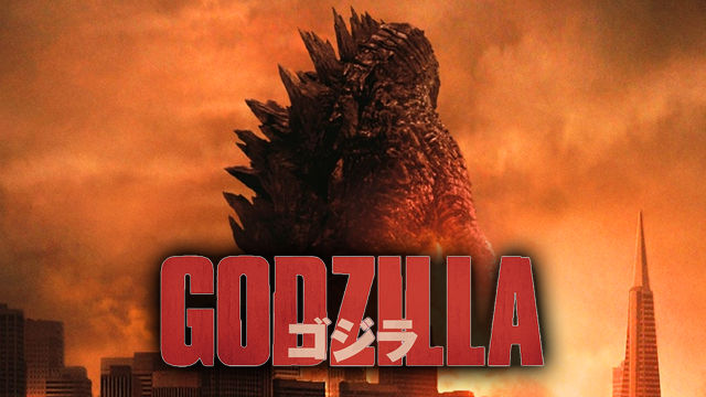 「GODZILLA ゴジラ」(2014年)