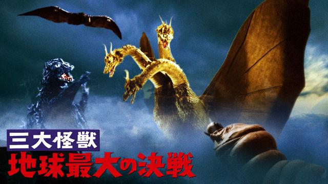 「三大怪獣 地球最大の決戦」(1964年)