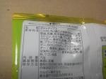 ポテトチップス フレンチサラダSUPER