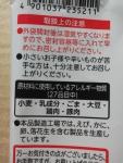 岩塚製菓「バンザイ山椒」