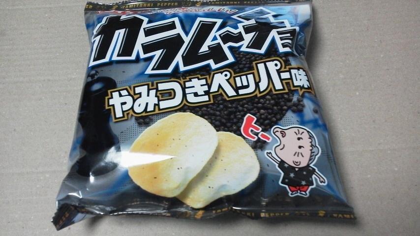 コイケヤ(湖池屋)「カラムーチョチップス やみつきペッパー味」