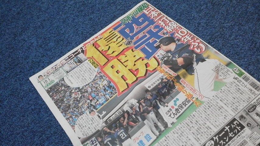 10月1日のスポーツ紙