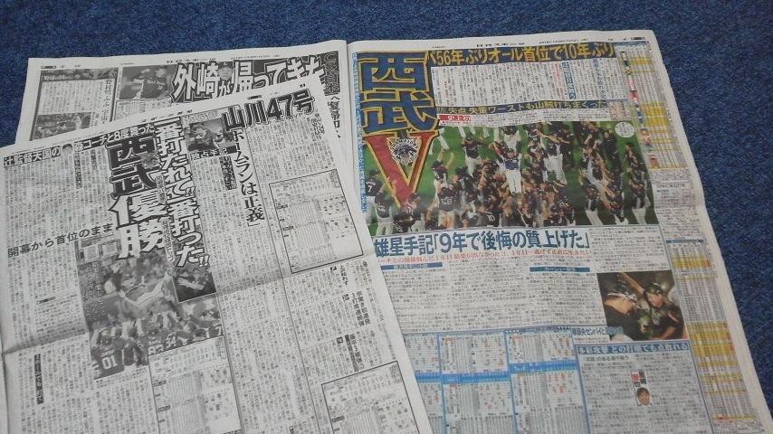 10月2日のスポーツ紙
