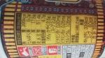 日清食品「カップヌードル nano謎肉キーマカレー」