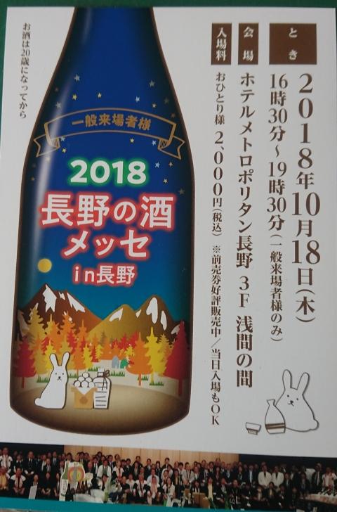 酒メッセ2018
