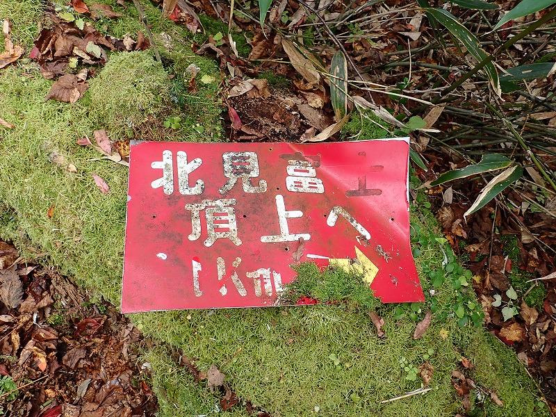 北富士12