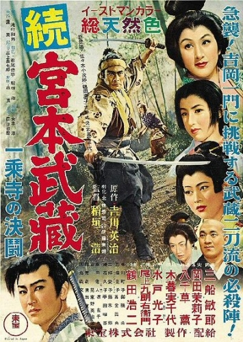 03a 400 映画宮本武蔵poster