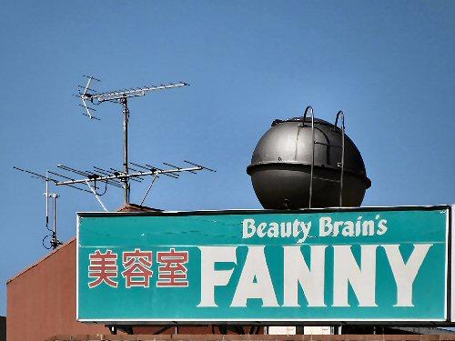 03a 500 美容室 Fanny