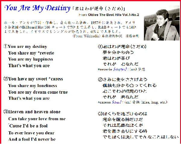 04b 600 Material ♪YouAreMyDestinyLyrics