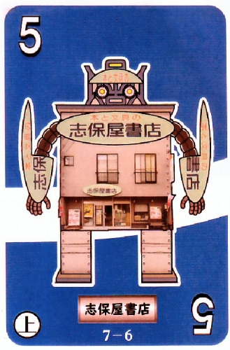 01a 500 20180801 Shihoya Robot