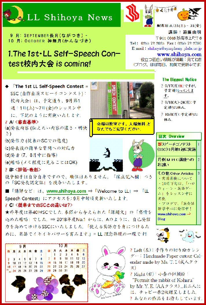 04a 700 Shihoya News 9-10 A