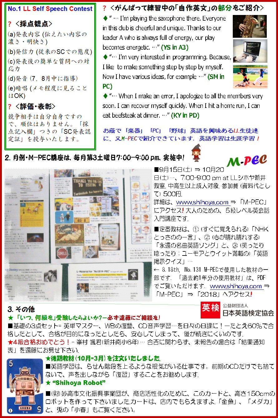 04b 700 Shihoya News 9-10 B