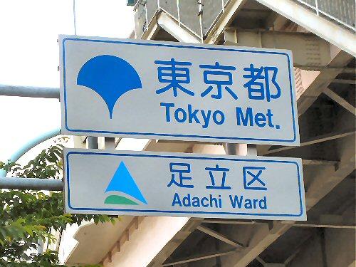 09nb 500 Tokyo Met Adachi ward