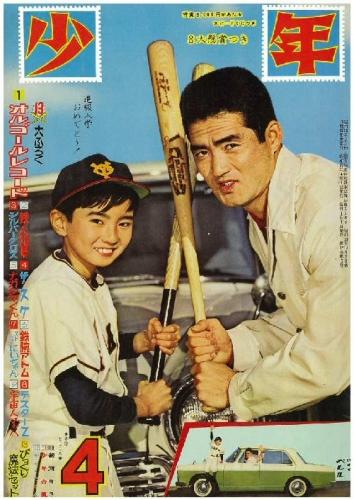 04a 033 500 長嶋茂雄 少年1962
