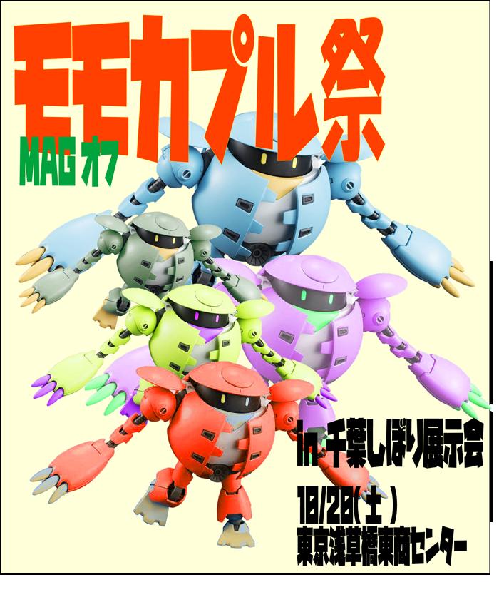 モモカプル祭りブログ用02