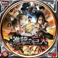 SHINGEKI-S2-4-DL1