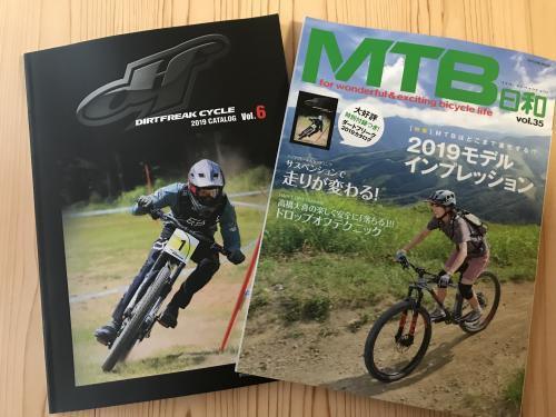 【MTB日和vol.35】・1