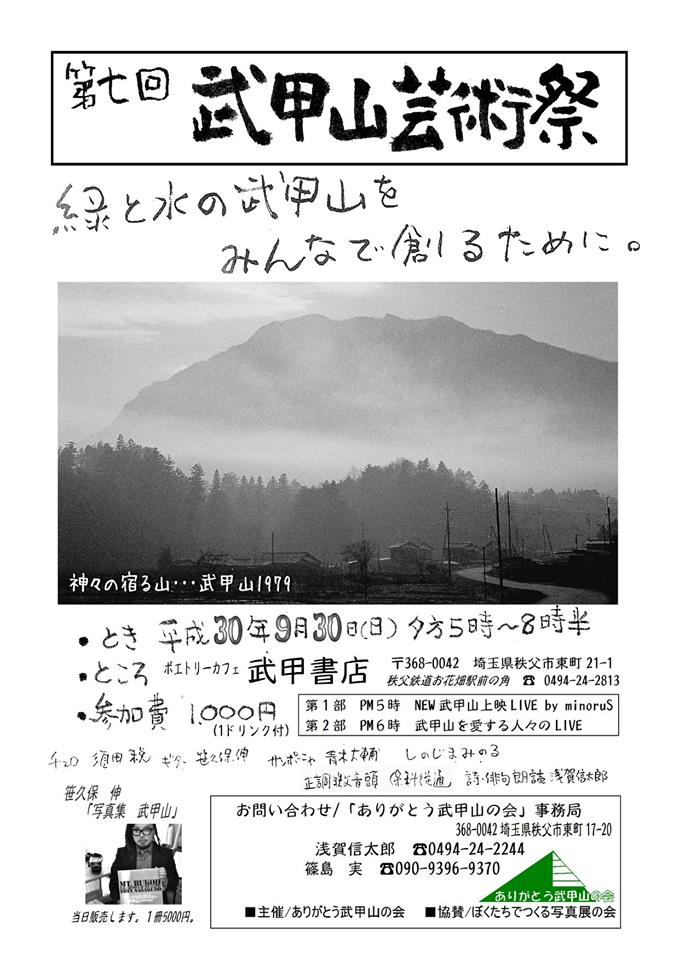 武甲山芸術祭2018ポスター