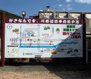 川根温泉001