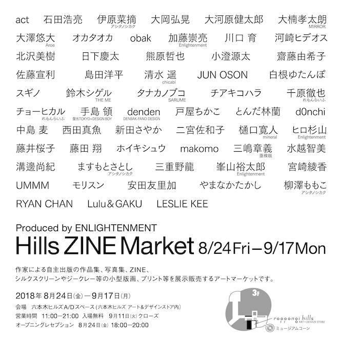 HILLSZINEMARKET_イメージ02_中島麦nakajimamugi