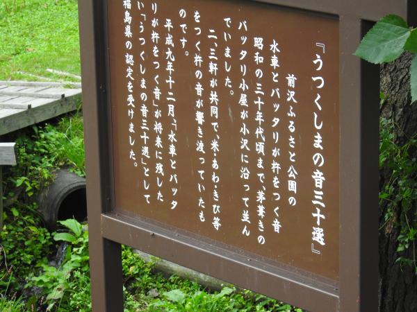 181005前沢ふるさと公園_006
