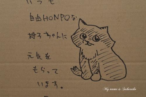 桜子ちゃん♪3755