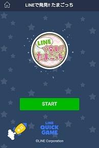 LINEで発見!!たまごっち