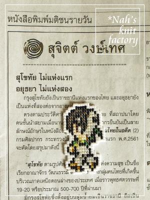 beadsFFRK567.jpg