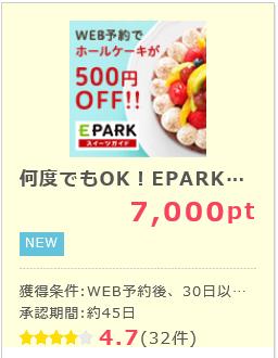 EPARK_s.png