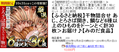 himono_convert_20181009212840.png