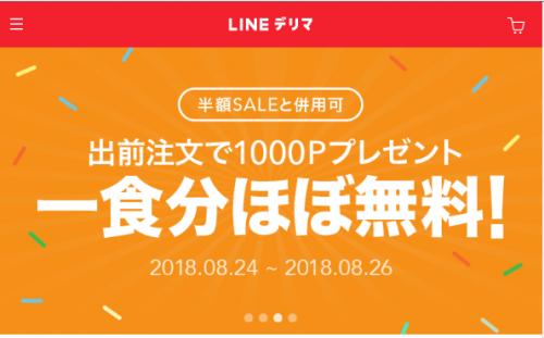 line2_convert_20180825095548.png