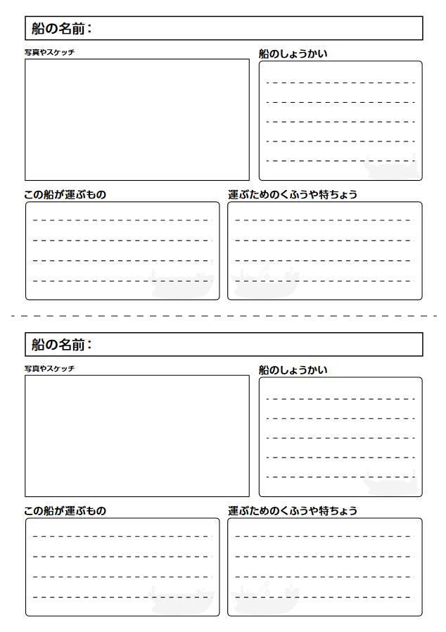 Screenshot_2018-08-21 fune_jiyuukenkyuu pdf(4)