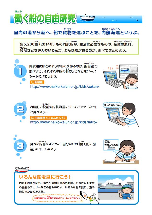 Screenshot_2018-08-21 fune_jiyuukenkyuu pdf(2)