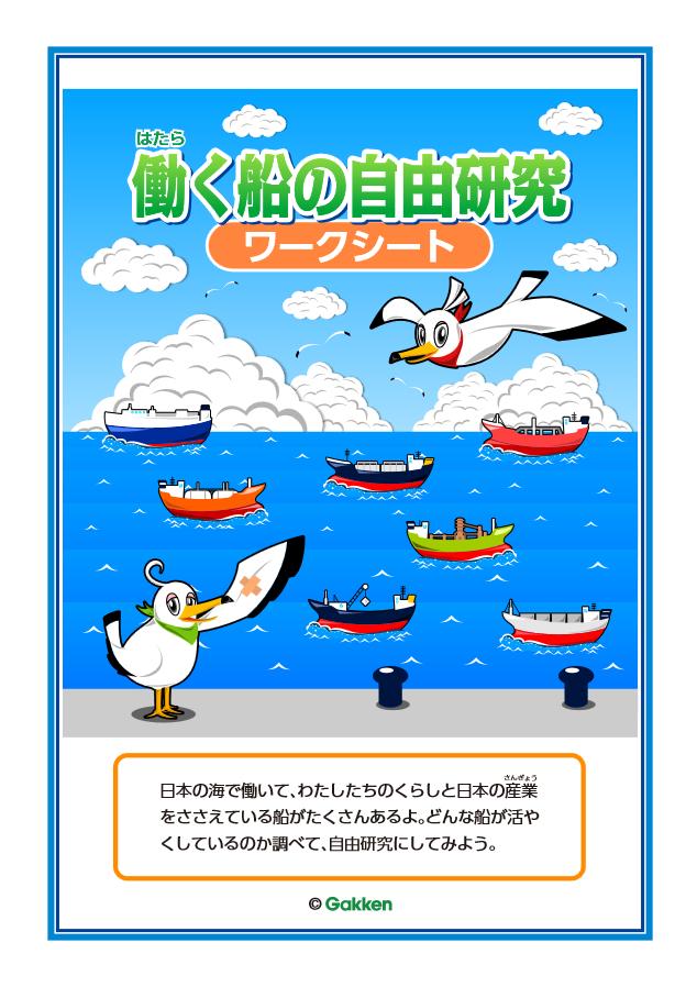 Screenshot_2018-08-21 fune_jiyuukenkyuu pdf(1)