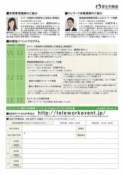 20180810 テレワークに関する体験型イベントin大阪-2 640