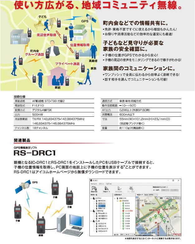 dcr-1うら