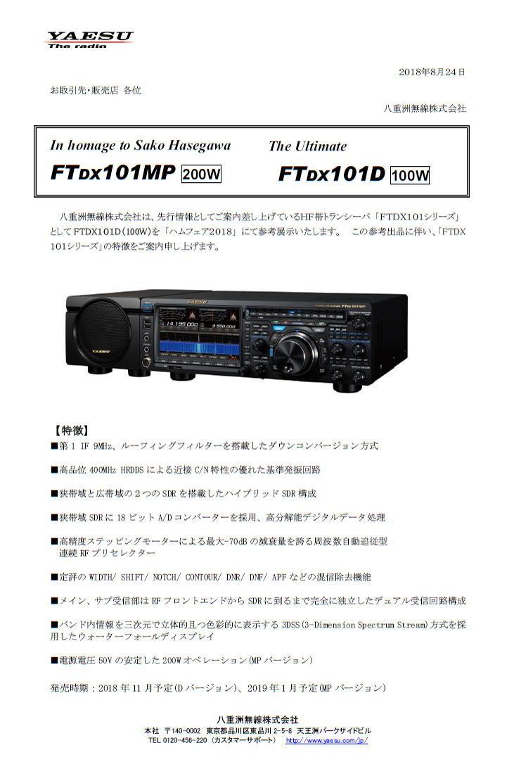 FTDX101D MP