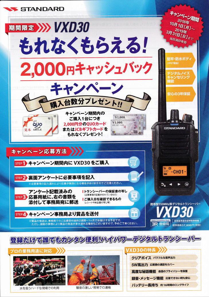 VXD30.jpg