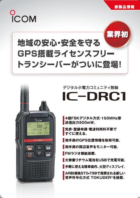 drc-1.jpg