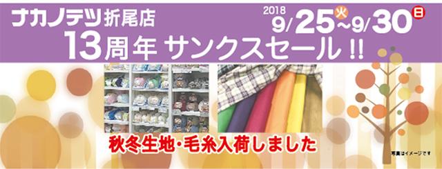 ナカノテツ折尾店_サンクスセール_2018