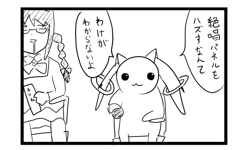 まどマギ漫画1
