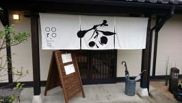 益城町小谷のGreentea.Labでおむすびランチとお茶セット♪