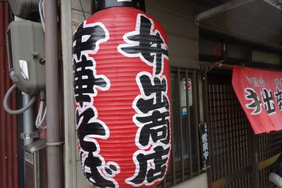 和歌山ラーメン01