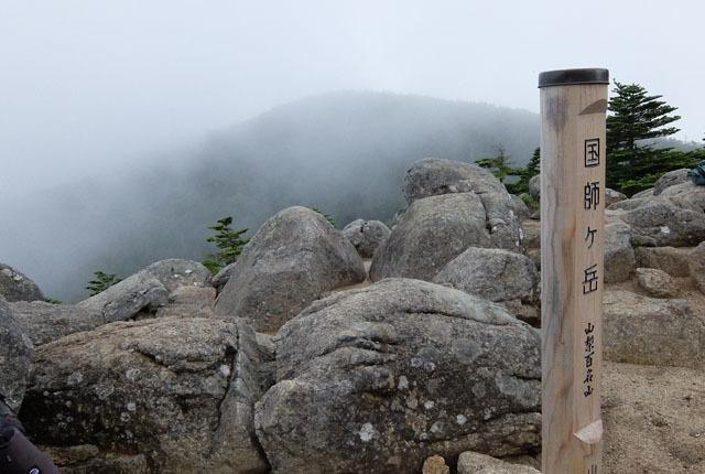 5137 国師ヶ岳頂上 640×430