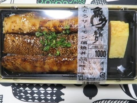 180710_魚力2