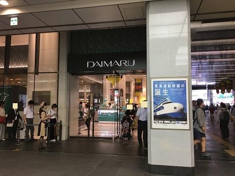 180710_大丸東京店1