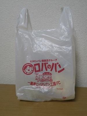 180813_ロバのパン1