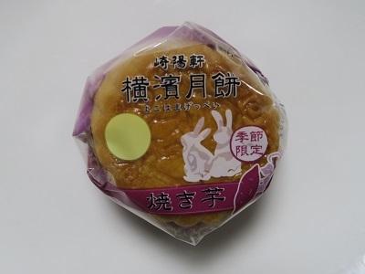 180907_崎陽軒本店3